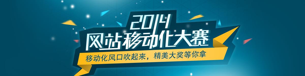 百度2014网站移动化大赛